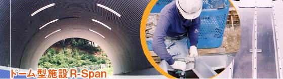 ドーム型施設 メリット 建築 設計 ドーム 倉庫 土木 工場 宝和工務