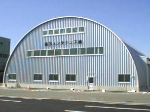 製品工場 ドーム型 施設 建築 設計 倉庫 畜舎 工場 宝和工務 鉄骨構造折板葺き 名古屋市港区