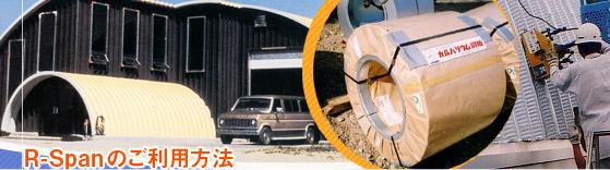 ドーム型 施設 建築 設計 倉庫 畜舎 工場 宝和工務 工場 倉庫 車庫 格納庫